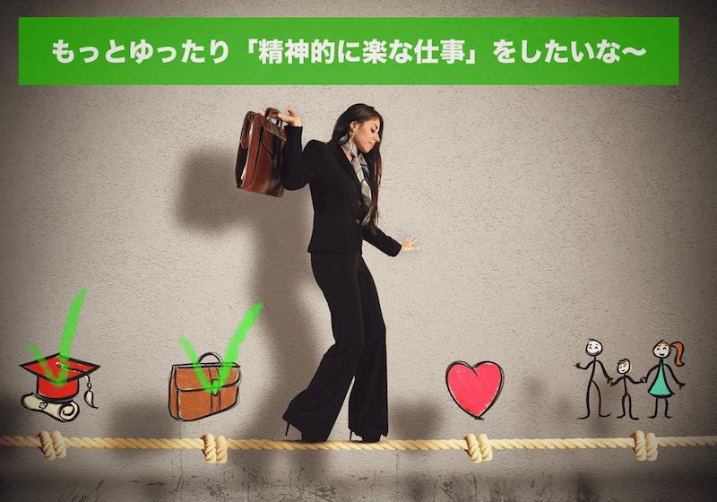精神的に楽な仕事ってなに?|正社員で働く女性や男性の仕事体験談