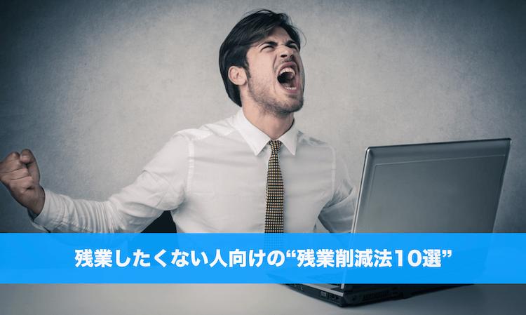 残業したくない人はまずやってみよう!|時間外勤務の削減テク10選