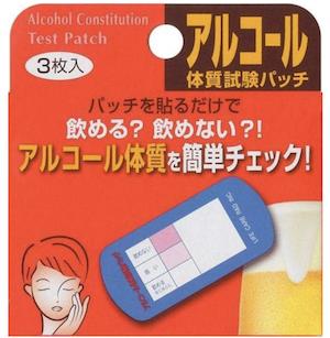 アルコール体質試験パッチ