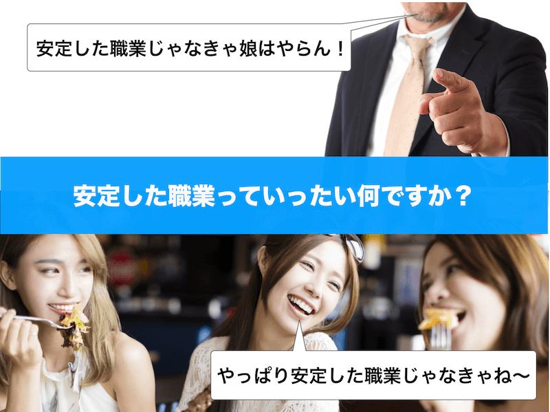【安定した仕事(職業)】男性女性ともに人気の業界・職種はコレ