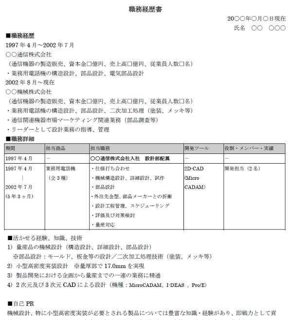 製造業技術職職職務経歴書例