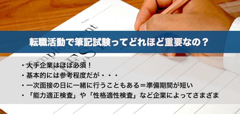 30代転職の筆記試験重要性