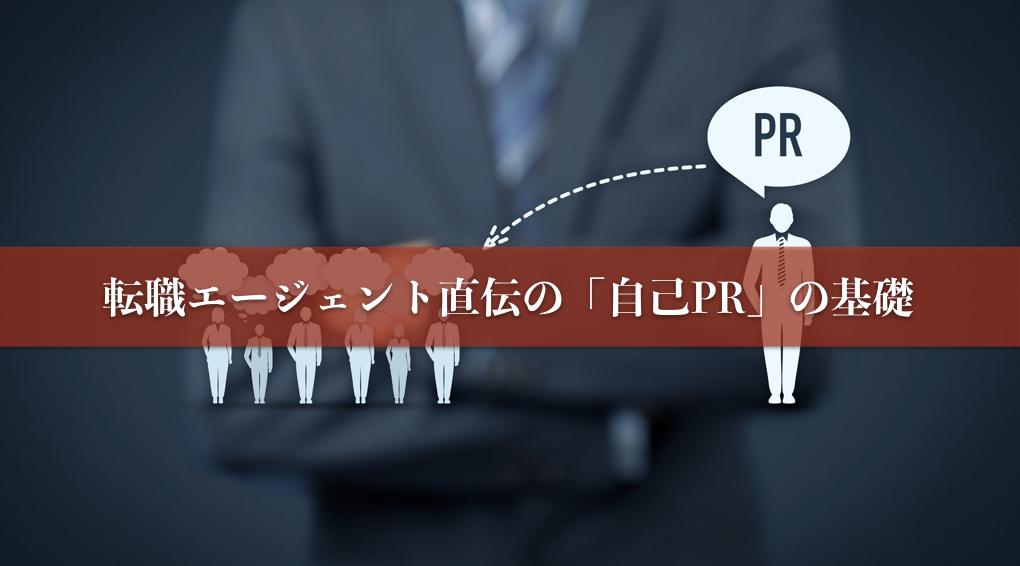 転職エージェント直伝の「自己PR法」|中途採用で評価される経験とは?