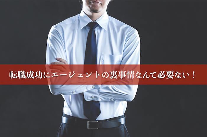 採用のための転職エージェントの裏事情【元コンサルタント一問一答】