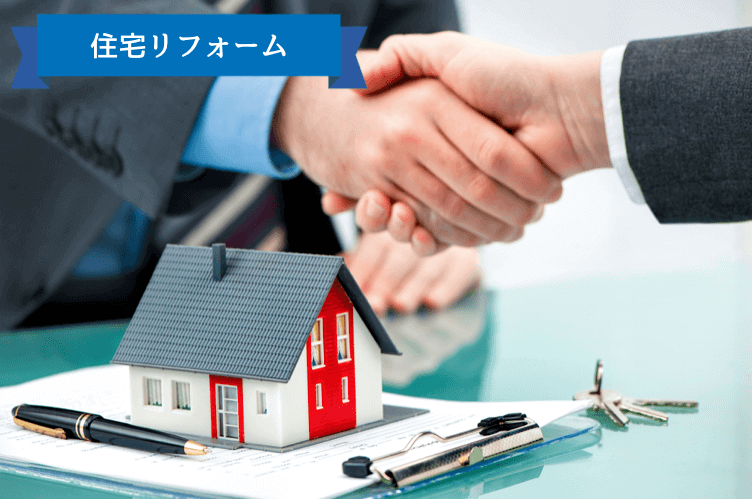 住宅リフォーム業界