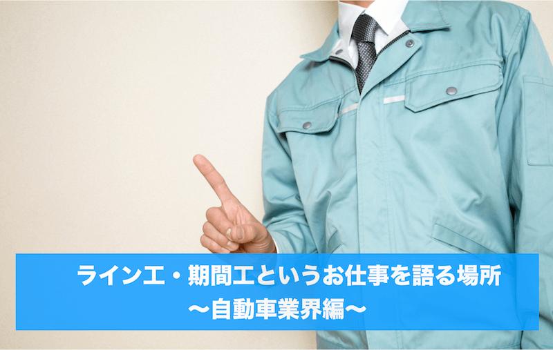 【期間工という仕事】トヨタ、ホンダなど自動車業界で働く人に聞いた!