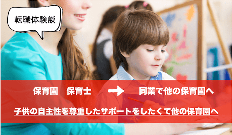 【保育士の転職体験談】21歳で子どもを大切にする保育園を目指して奮起