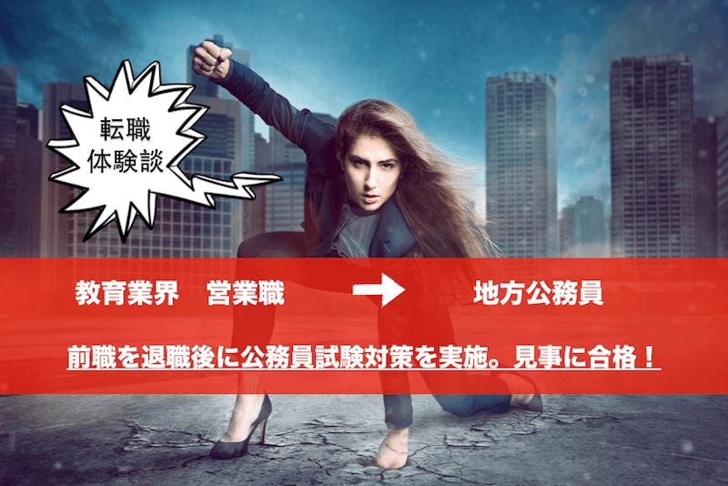 【24歳女性の転活】営業職から公務員への転職を決意!試験勉強はどうした?