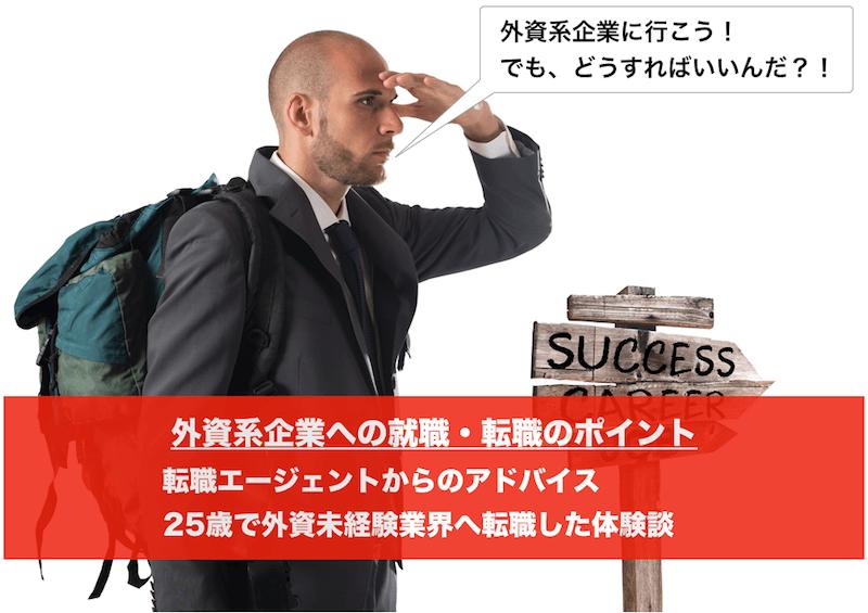 外資系企業への転職なら経験者とエージェントから学べ!【海外就職への道】