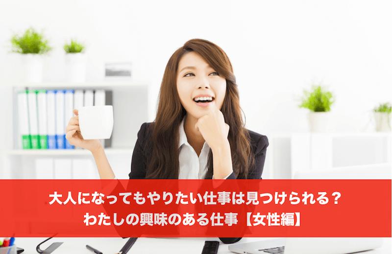 昔から興味のある仕事に就きたい!やりたい仕事アンケート【女性編】