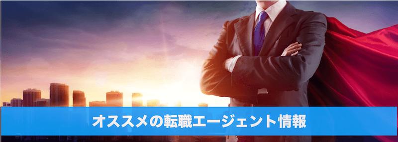 転職エージェントサービスランキング【総合編】