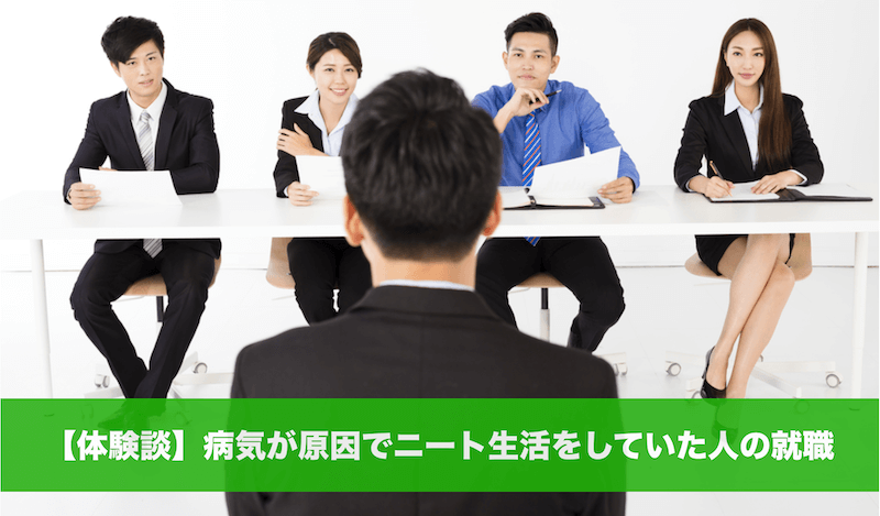 【就職体験談】「うつ病」などの病気が原因でニート状態だった人の就職活動
