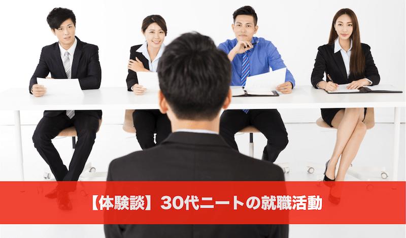 【就職体験談】30代でニート状態に陥った人たちの就職活動