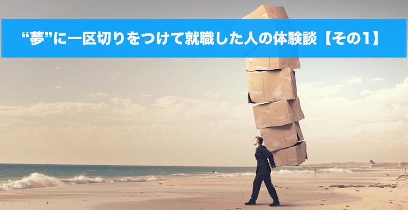 【就職体験談】追い続けた夢を諦めて就職を決意した人たち