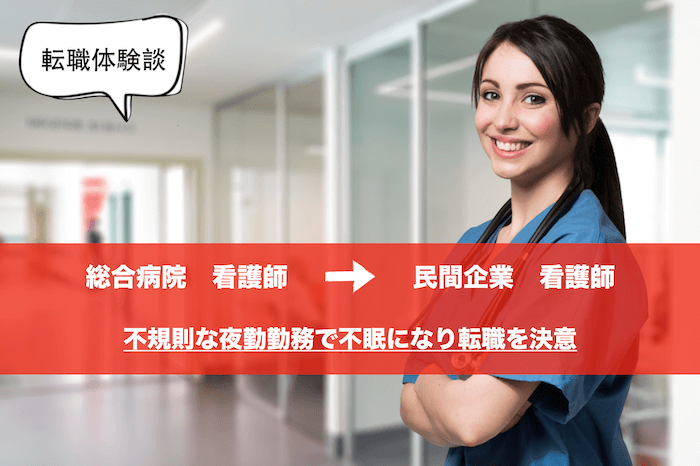 【27歳女性の転職】病院看護師から民間企業へ転職し労働環境改善