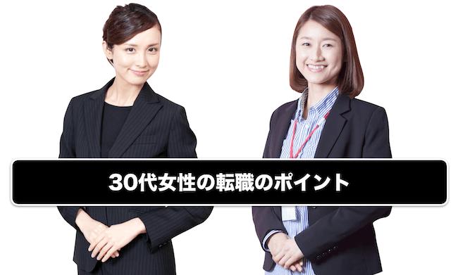 30代女性の転職成功に必要な3つのチェックポイント