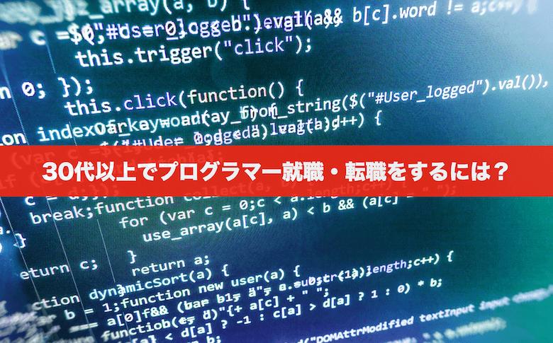 30代以上のプログラマー未経験者がITエンジニア就職・転職するには?