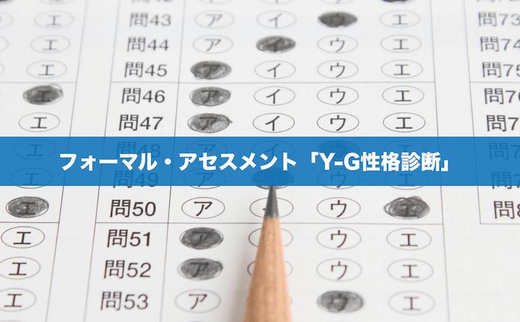 「YG性格検査」とは?120問の回答結果で決まる12の性格特性