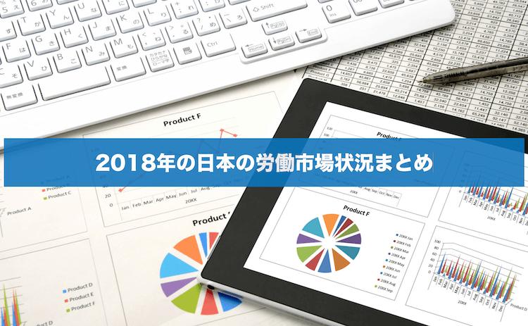 2018年の日本の労働市場の動向まとめ【参考:『平成30年版労働経済の分析』】