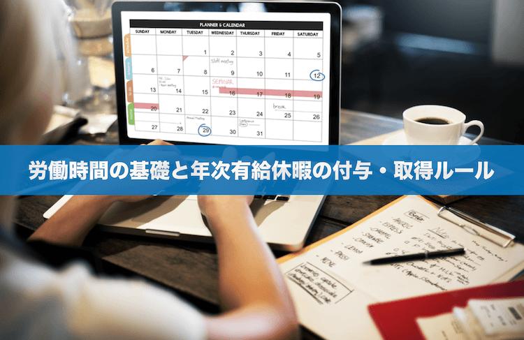 【労働時間管理の基礎】年次有給休暇の付与・取得ルールと労働時間に関わる言葉