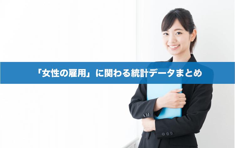 女性の就職や転職に関わる「雇用の現状」データまとめ【参考:働く女性の実情】