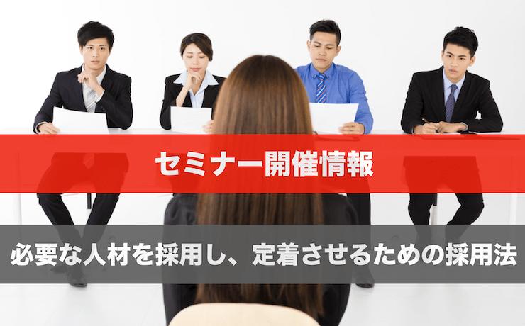 【セミナー】採用者向け!採用に失敗しない履歴書の見方と面接法
