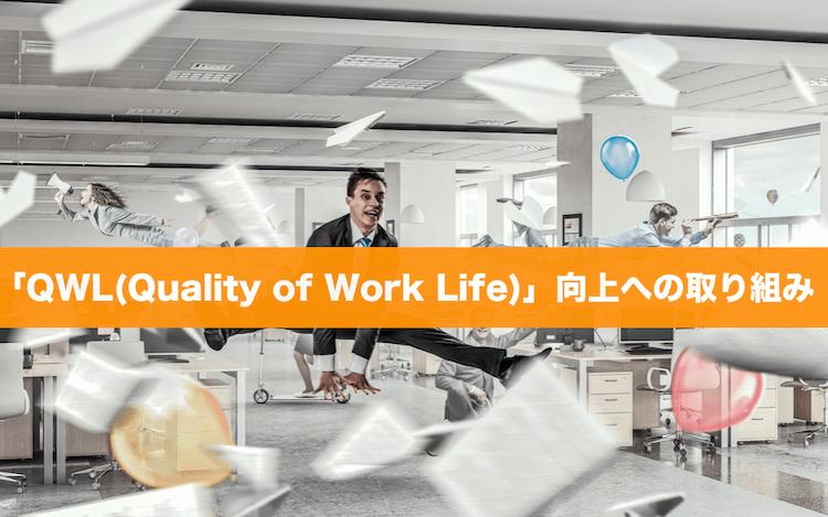 「QWL:労働生活の質」の向上|メンタルヘルスに必須の職場改善