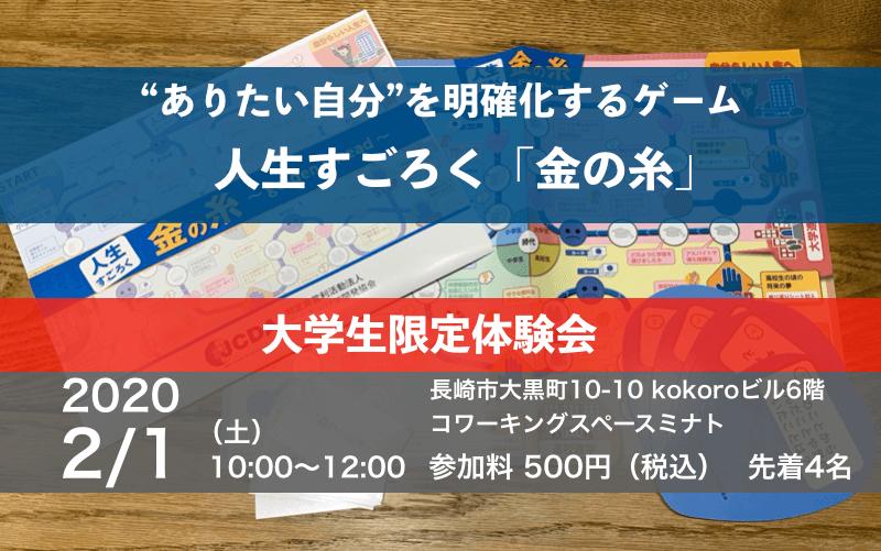 【大学生向けイベント】人生すごろく「金の糸」体験会