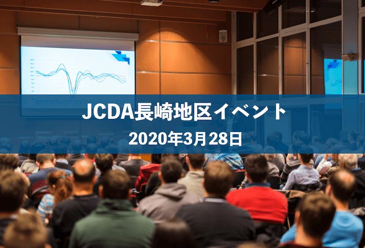 JCDA長崎地区イベント200328
