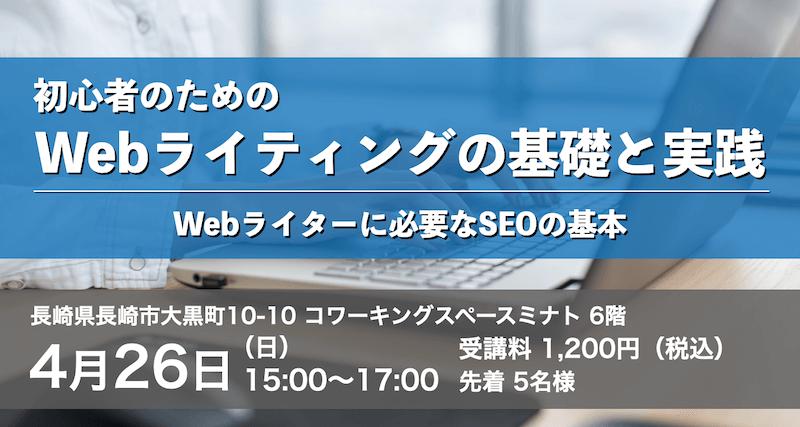 【セミナー】Webライティングの基礎と実践|Webライターに必要なSEOの基本