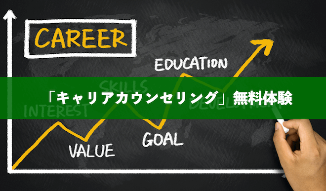 【無料】長崎からキャリアカウンセリングをZOOMオンラインで実施